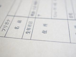 顧客名簿の活用